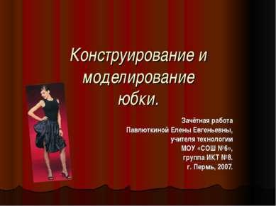 Конструирование и моделирование юбки. Зачётная работа Павлюткиной Елены Евген...