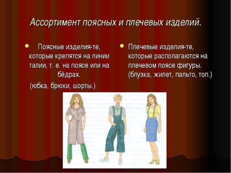 Конспект и презентация конструирование поясной одежды