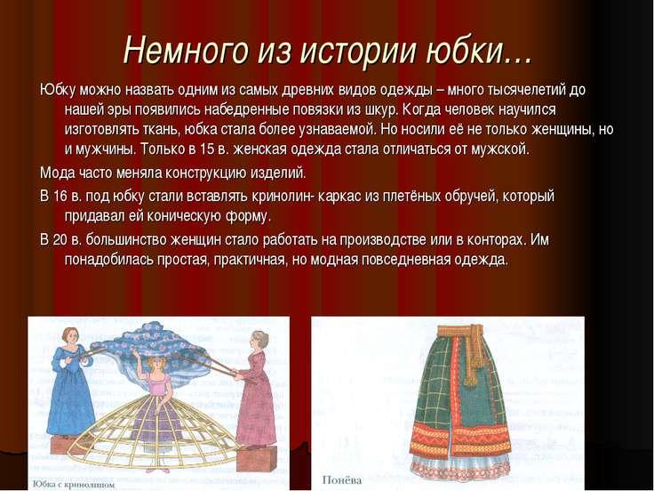 Немного из истории юбки… Юбку можно назвать одним из самых древних видов одеж...