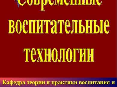 Кафедра теории и практики воспитания и дополнительного образования