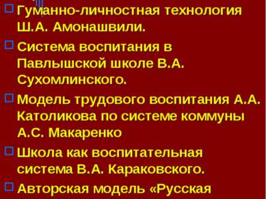 Общепедагогические технологии воспитательного процесса (педагогические систем...