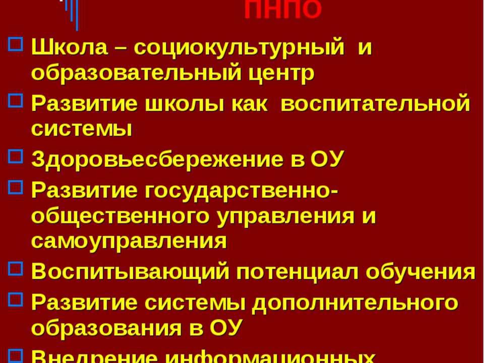ПРИОРИТЕТНЫЕ НАПРАВЛЕНИЯ ВОСПИТАНИЯ ШКОЛ- ПОБЕДИТЕЛЕЙ ПНПО Школа – социокульт...