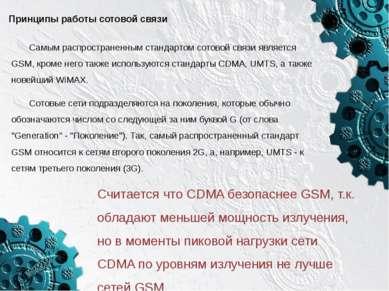 Принципы работы сотовой связи Самым распространенным стандартом сотовой связи...