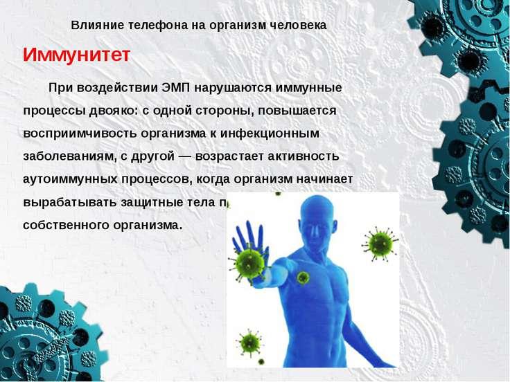 Влияние телефона на организм человека Иммунитет При воздействии ЭМП нарушаютс...