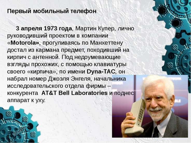 Первый мобильный телефон 3 апреля 1973 года, Мартин Купер, лично руководивший...