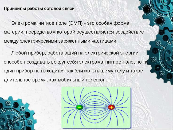 Принципы работы сотовой связи Электромагнитное поле (ЭМП) - это особая форма ...