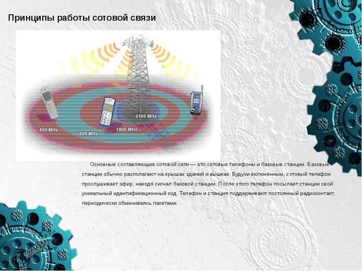 Принципы работы сотовой связи Основные составляющие сотовой сети — это сотовы...