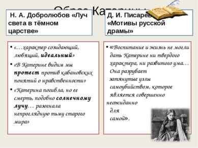 Образ Катерины Н. А. Добролюбов «Луч света в тёмном царстве» «…характер созид...