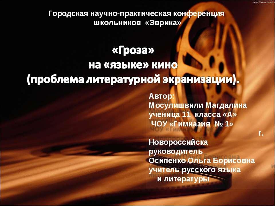 Городская научно-практическая конференция школьников «Эврика»