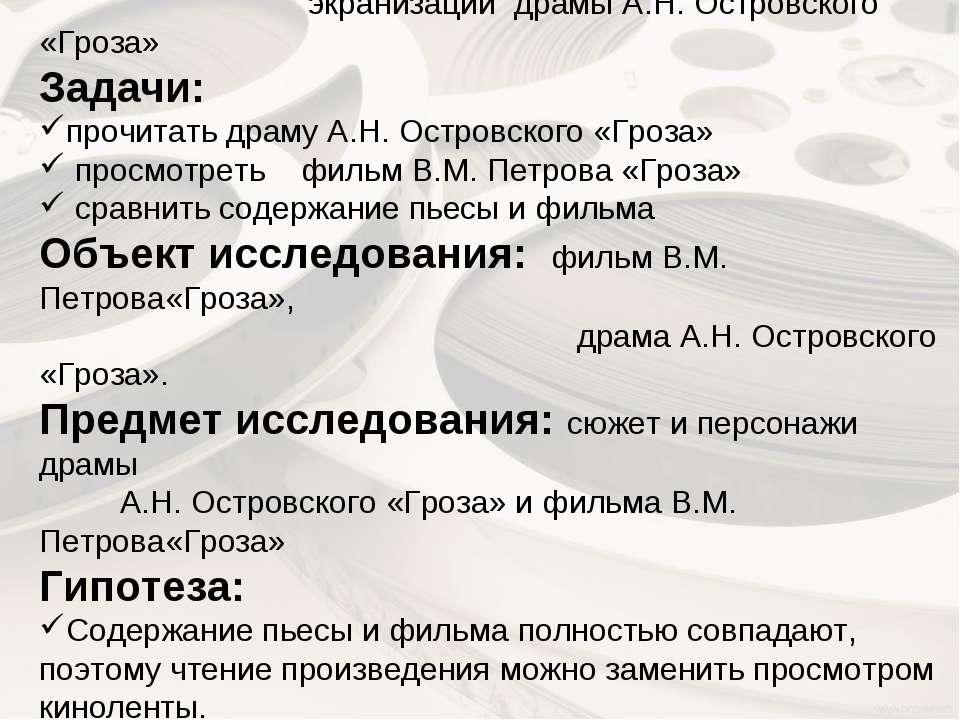 Цель работы: выявить проблемы литературной экранизации драмы А.Н. Островского...