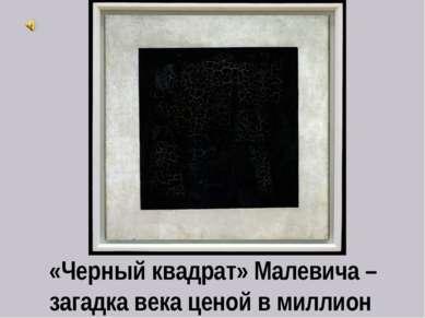 «Черный квадрат» Малевича – загадка века ценой в миллион