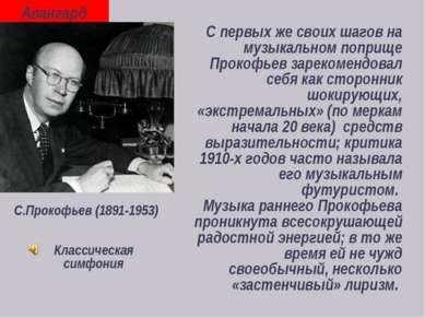 С.Прокофьев (1891-1953) С первых же своих шагов на музыкальном поприще Прокоф...