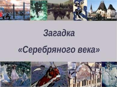 Загадка «Серебряного века»
