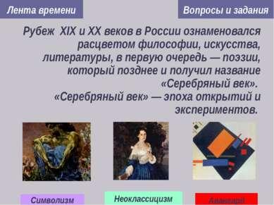Рубеж XIX и XX веков в России ознаменовался расцветом философии, искусства, л...