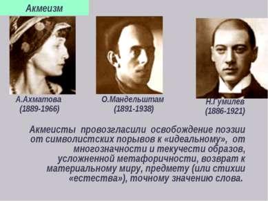Н.Гумилев (1886-1921) А.Ахматова (1889-1966) О.Мандельштам (1891-1938) Акмеис...