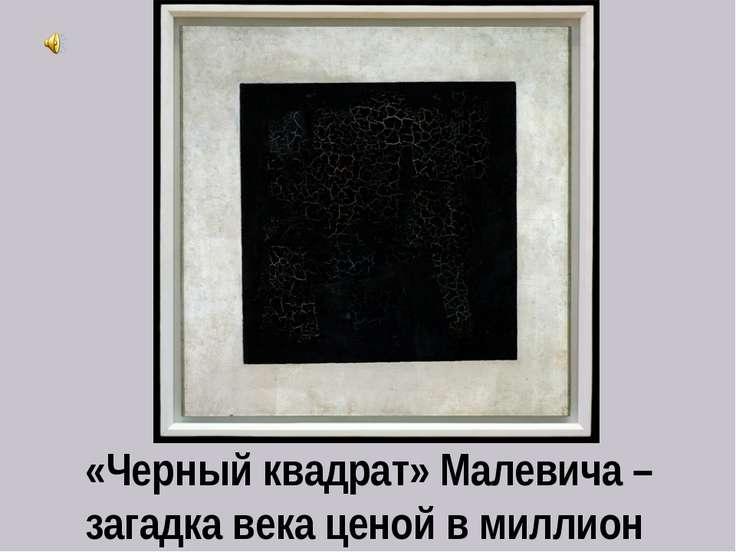 "Презентация ""«Черный квадрат» Малевича – загадка века ... Квадрат Малевича Скачать"