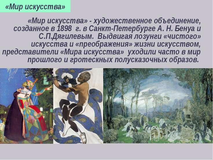 «Мир искусства» - художественное объединение, созданное в 1898 г. в Санкт-Пет...