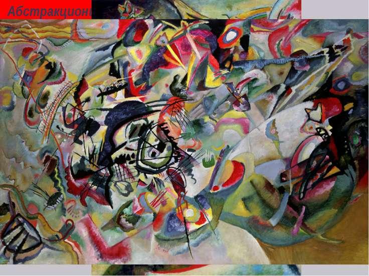 В. Кандинский (1866-1944) Абстракционизм