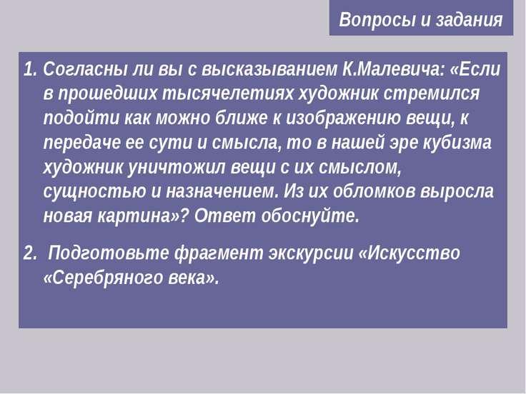 Вопросы и задания Согласны ли вы с высказыванием К.Малевича: «Если в прошедши...