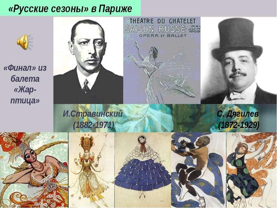 И.Стравинский (1882-1971) «Финал» из балета «Жар-птица» «Русские сезоны» в Па...