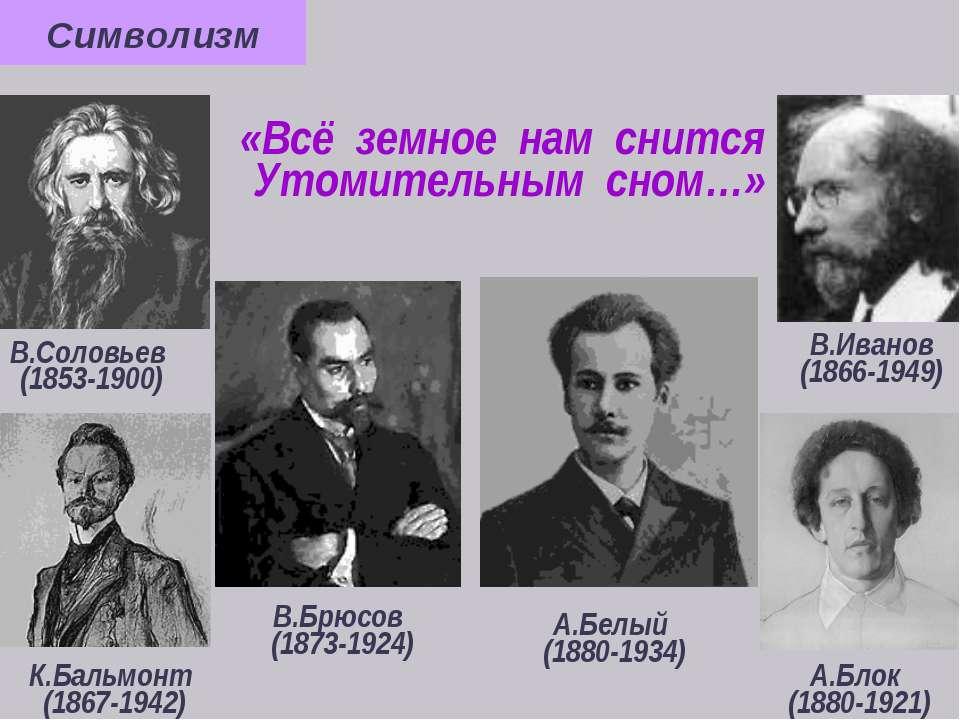 «Всё земное нам снится Утомительным сном…» В.Иванов (1866-1949) К.Бальмонт (1...