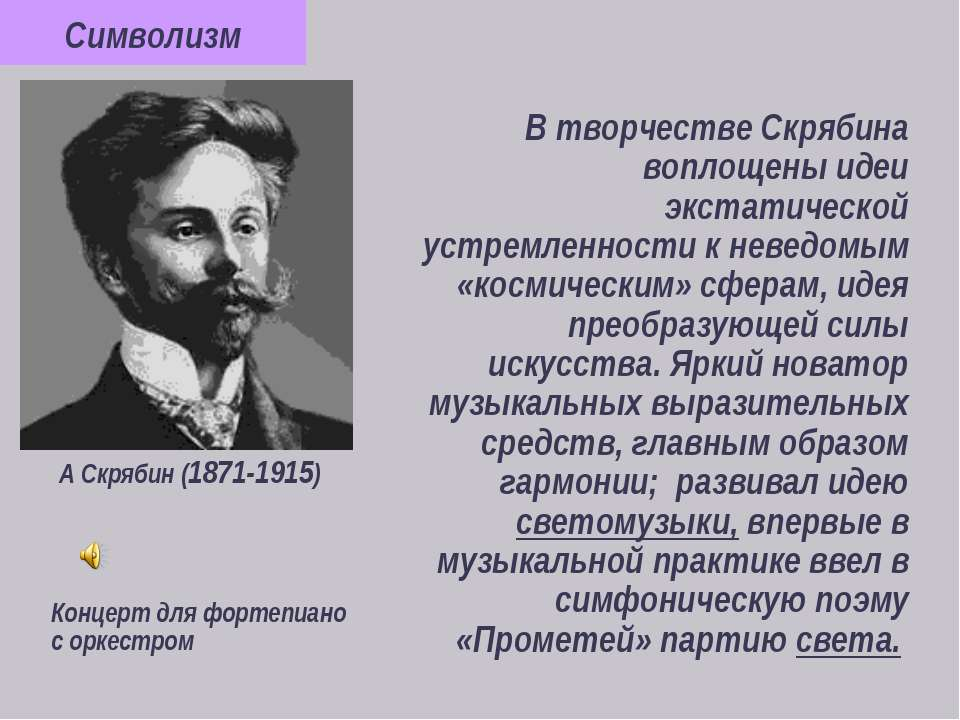 А Скрябин (1871-1915) В творчестве Скрябина воплощены идеи экстатической устр...