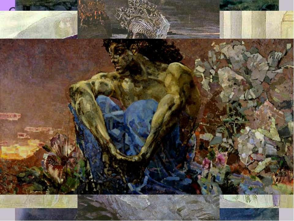 Символизм В.Э. Борисов-Мусатов (1870-1905) М.А.Врубель (1856-1910)