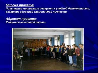 Миссия проекта: Повышение мотивации учащихся к учебной деятельности, развитие...