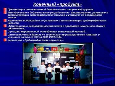 Конечный «продукт» Презентация инновационной деятельности творческой группы. ...