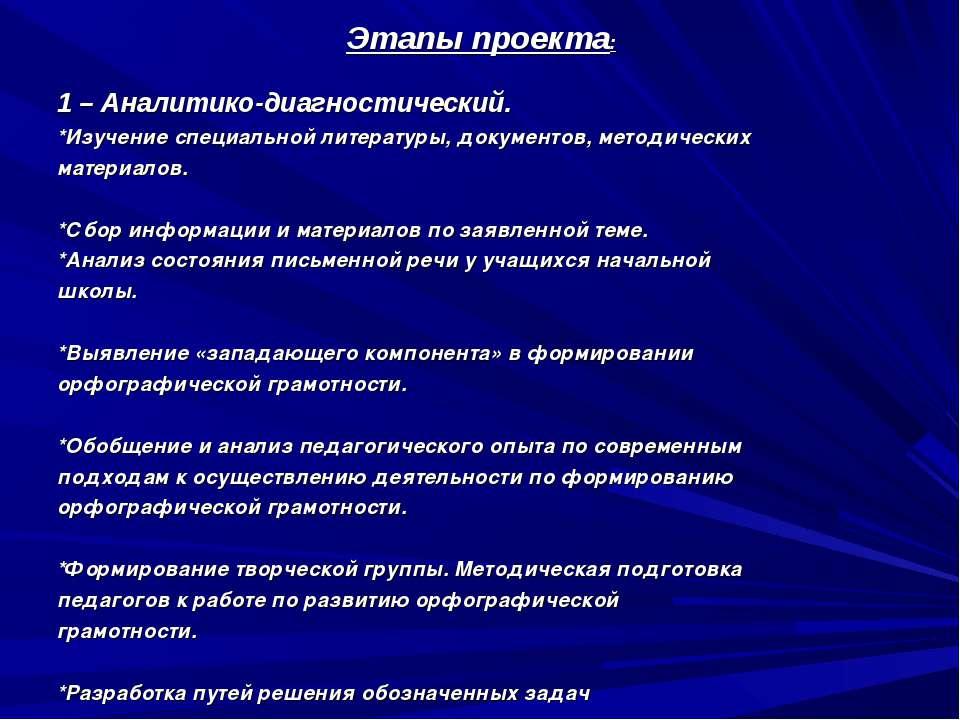 Этапы проекта: 1 – Аналитико-диагностический. *Изучение специальной литератур...