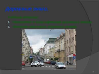 Дорожные знаки. Учебные вопросы: Назначение и классификация дорожных знаков. ...