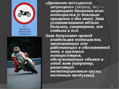 «Движение мотоциклов запрещено» (запрещ. зн.) — запрещает движение всех мотоц...