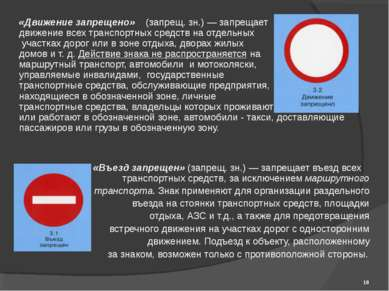 «Въезд запрещен» (запрещ. зн.) — запрещает въезд всех транспортных средств, з...