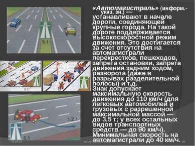 «Автомагистраль» (информ.-указ. зн.) — устанавливают в начале дороги, соединя...