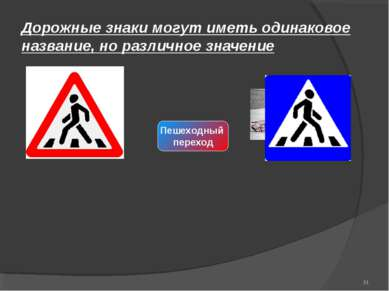 Дорожные знаки могут иметь одинаковое название, но различное значение * Пешех...