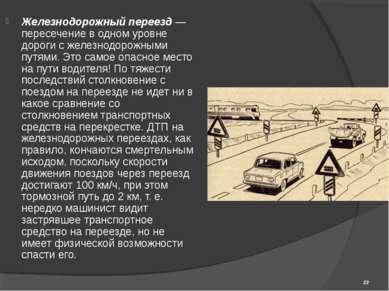 Железнодорожный переезд — пересечение в одном уровне дороги с железнодорожным...