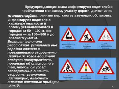 Предупреждающие знаки информируют водителей о приближении к опасному участку ...