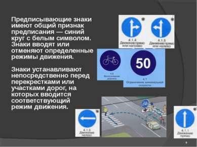 Предписывающие знаки имеют общий признак предписания — синий круг с белым сим...