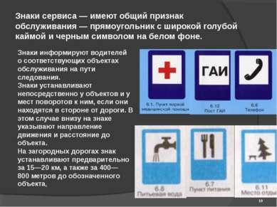 Знаки сервиса — имеют общий признак обслуживания — прямоугольник с широкой го...