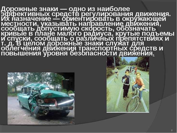 Дорожные знаки — одно из наиболее эффективных средств регулирования движения....