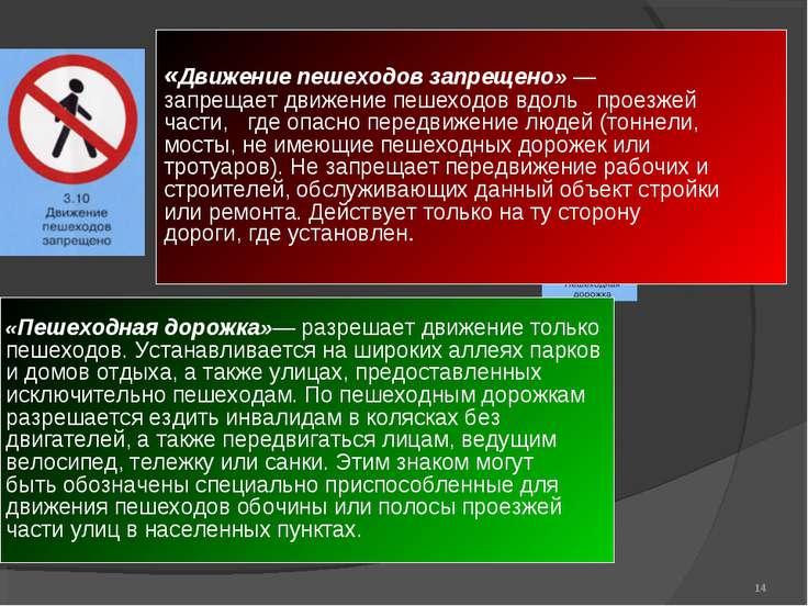 * «Движение пешеходов запрещено» — запрещает движение пешеходов вдоль проезже...