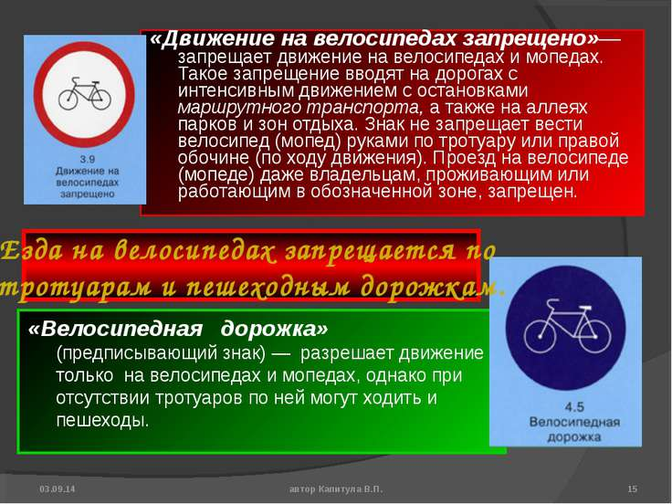 «Движение на велосипедах запрещено»— запрещает движение на велосипедах и мопе...