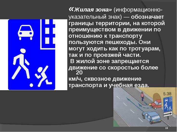 «Жилая зона» (информационно- указательный знак) — обозначает границы территор...