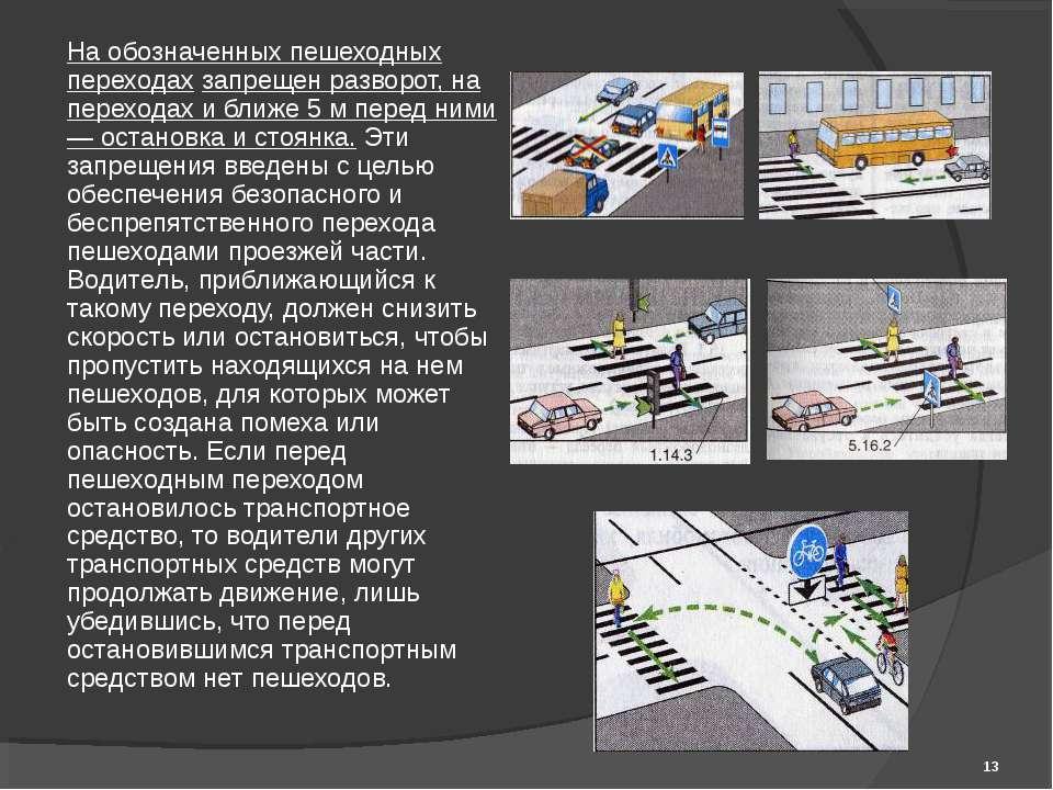 На обозначенных пешеходных переходах запрещен разворот, на переходах и ближе ...