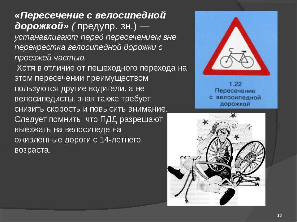 «Пересечение с велосипедной дорожкой» ( предупр. зн.) — устанавливают перед п...