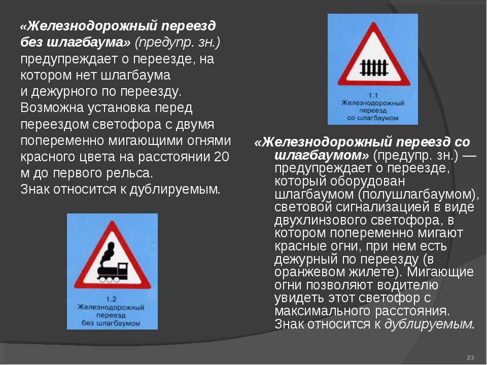 «Железнодорожный переезд без шлагбаума» (предупр. зн.) предупреждает о переез...