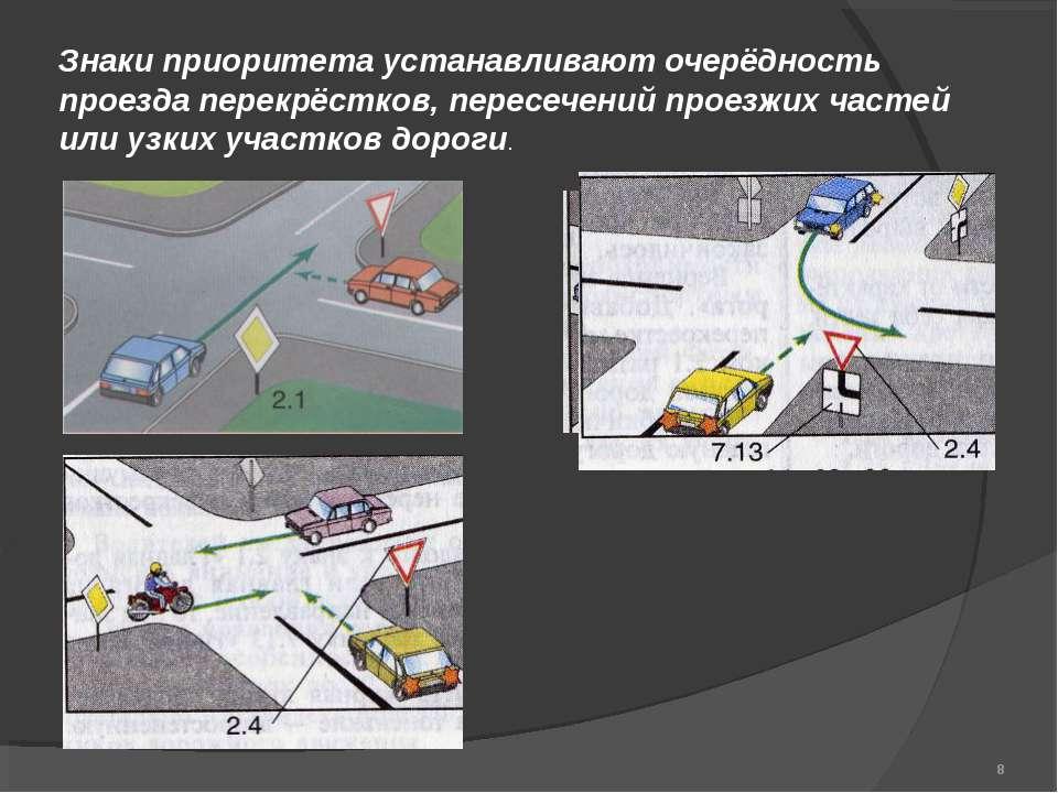 Знаки приоритета устанавливают очерёдность проезда перекрёстков, пересечений ...
