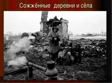 Сожжённые деревни и сёла
