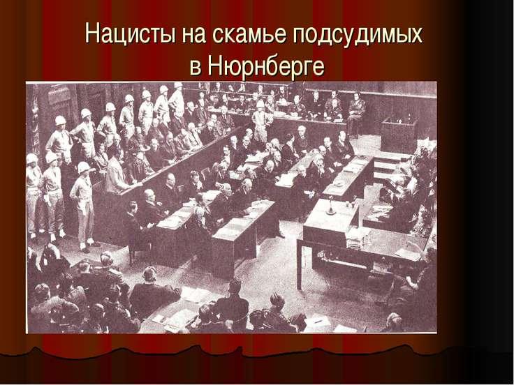 Нацисты на скамье подсудимых в Нюрнберге