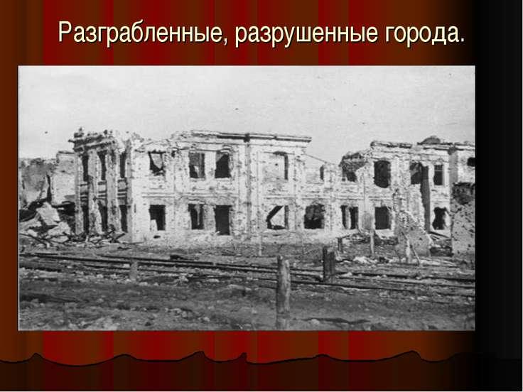 Разграбленные, разрушенные города.